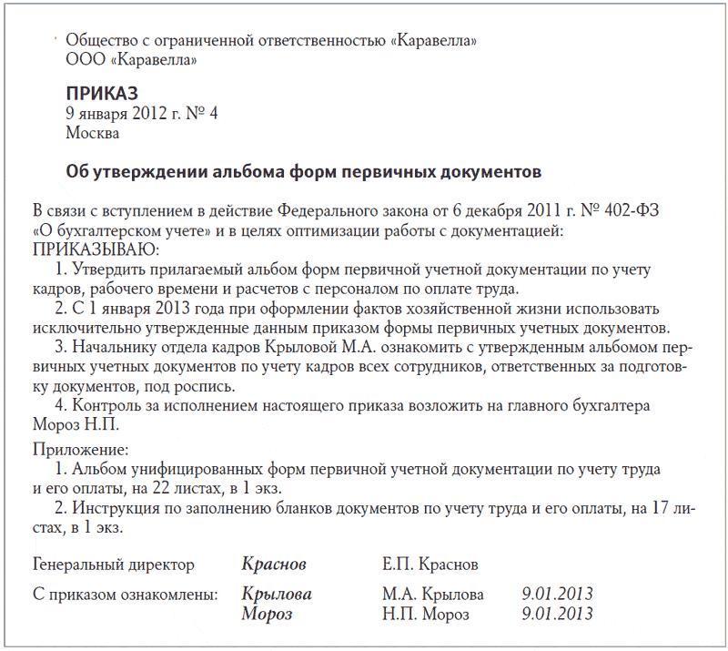 приказ об утверждении форм первичных учетных документов образец 2015 - фото 4