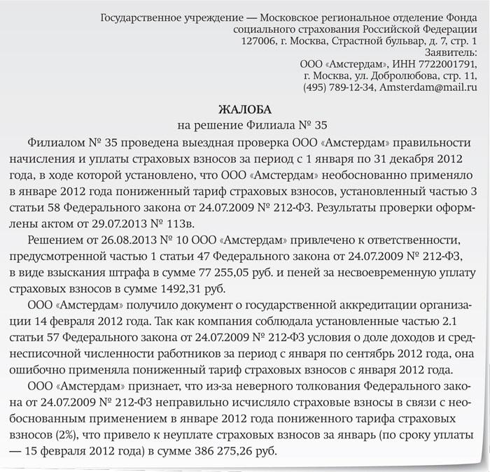 Фсс справка об отсутствии задолженности как получить трудовой договор для фмс в москве Родионовская улица
