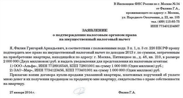 заявление о подтверждении права на получение имущественных вычетов образец