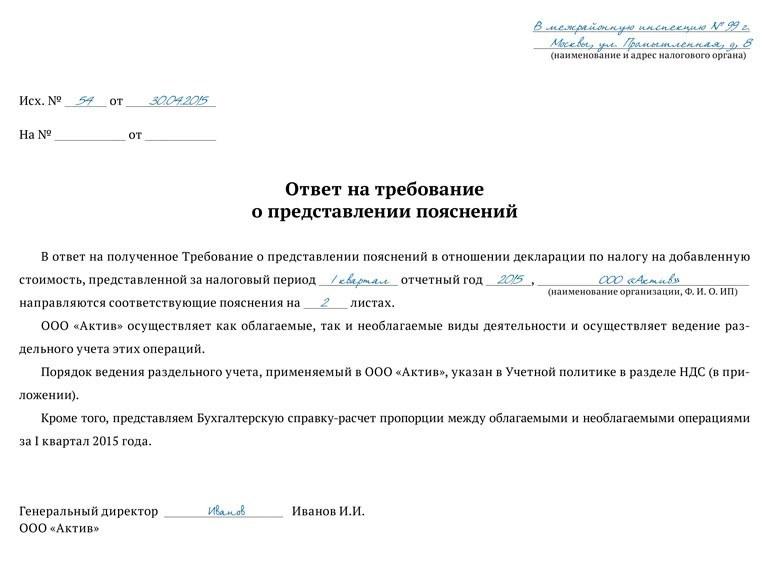 Образец ответ на требование о предоставлении документов в налоговую образец