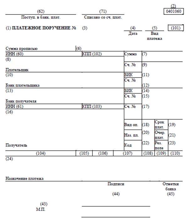 Бланк Платежного Поручения Скачать Бесплатно Excel 2015