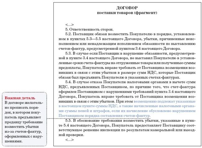 Счет Фактура От 26 Декабря 2011 Бланк Скачать - фото 10